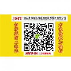 湖南省浮雕玻璃cnas报告专用、