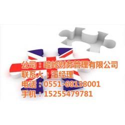 峻岭财务(图)、公司注册地址、公司注册