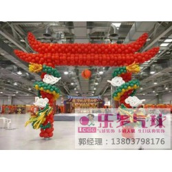 洛阳年会策划_【乐多气球】_年会策划方案