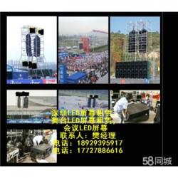 深圳LED屏幕租赁,舞台LED屏幕租赁,会议LE