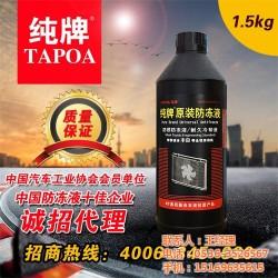 防冻液技术_浙江防冻液_青州纯牌动力科技(