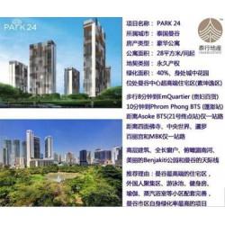 上海泰国房产代理,泰行地产 泰国有房,Park2