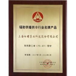 拉萨地暖管品牌 代理10大地暖品牌国企有优势