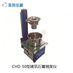 CHD-50石膏稠度测试仪