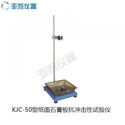 KCJ-50型纸面石膏板抗冲击性试验仪