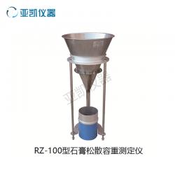 RZ-100石膏松散度容重实验仪