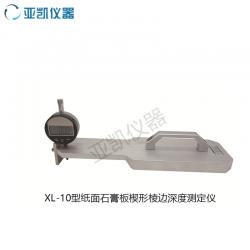 XL-10型纸面石膏板楔形棱边深度测定仪