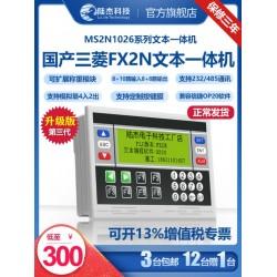 供应plc一体机,触摸屏, 石家庄陆杰电子科技有限公司