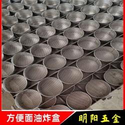 不锈钢304方便面油炸盒烘干米粉盒粉丝油炸盒量大从优加工定制