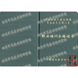 建筑八大员-中国建设教育协会出证
