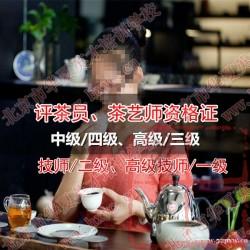 茶艺师(初级、中级、高级、技师、高级技师)培训基地