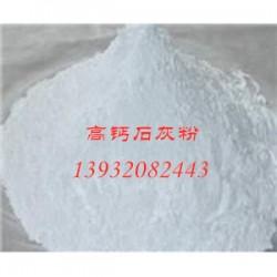 河北武安市火焰山工业有限公司-生石灰-生石灰粉-重钙粉