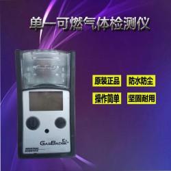 英思科GB90可燃性气体检测仪便携式可燃气体泄露报警仪