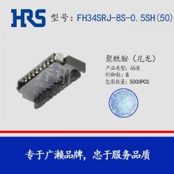 HRS连接器 FH34SRJ-8S-0.5SH(50)插座