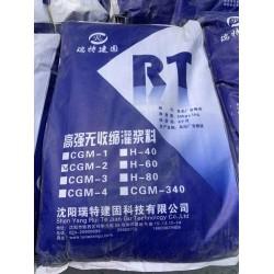 辽宁CGM高强无收缩灌浆料生产厂家C60灌浆料