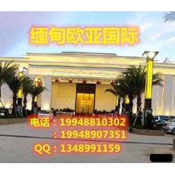 缅 甸欧亚国际客 服联系电话:199 4890 7351