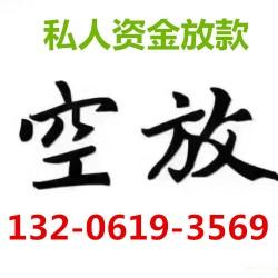 重庆按揭房民间私人资金空放借款