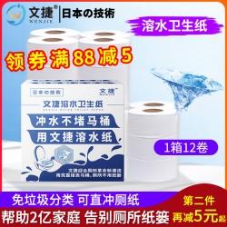 上海文捷纸溶水纸可冲水卫生纸卷筒纸厕纸商务大盘纸1箱12卷