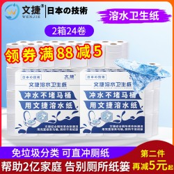 上海文捷纸溶水纸溶水纸可冲水卫生纸卷筒纸厕纸商务大盘纸2箱