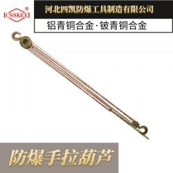 四凯防爆手拉葫芦 安全无火花铝青铜铍青铜五金手动工具