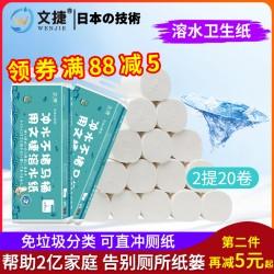 苏州文捷纸溶水卫生纸溶水纸可冲水卷纸卷筒纸厕纸巾无芯纸2提