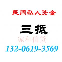 重庆私人资金上门放款