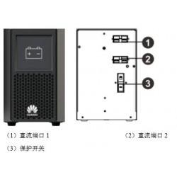华为UPS2000-A小型UPS电源 原厂质保 河北泰图