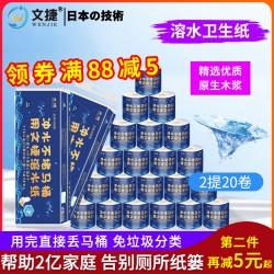 江苏文捷纸溶水卫生纸溶水纸可冲水卷纸卷筒纸厕纸有芯纸2提4层