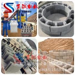 上门安装5-15矩形蓄水池井壁砖机正诚免烧弧形窨井砌块砖机