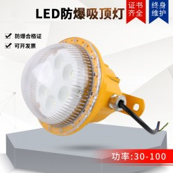 LED防爆顶吸灯化工厂隧道灯工程照明大功率100w500w
