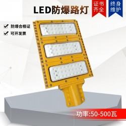 LED防爆路灯大功率照明灯化工厂加油站照明灯防水耐腐蚀