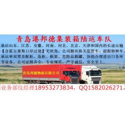 青岛港集装箱车队烟台威海潍坊专线