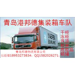 青岛港集装箱车队临沂枣庄日照专线