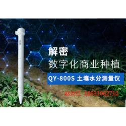 天津QY-800S智墒管式土壤温湿度监测仪