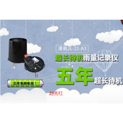 天津JL-21-A3低功耗雨量记录仪免维护三到五年不用换电池