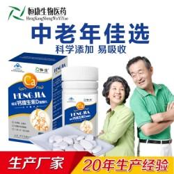 中老年钙咀嚼片代加工山东