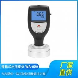 WA-60A手持食品水分活度检测仪粮食水活度仪数字测试分析仪