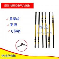 异物棒 接触网异物杆  绝缘杂物杆  异物除物棒