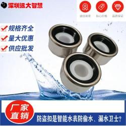 水表防盗卡扣 水表防私拆卡扣 不锈钢防拆螺母还可循环拆卸使用