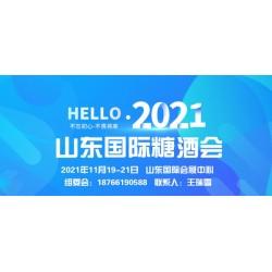 2021山东糖酒会