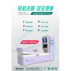 蓝氧洁肠水疗仪是如何排毒养颜的