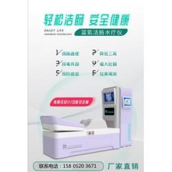蓝氧大肠水疗仪的作用原理