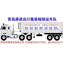 青岛集装箱车队徐州江苏进出口集装箱陆运