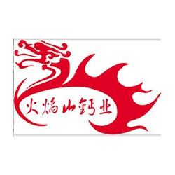 河北高钙吨包装石灰欢迎订购-武安市火焰山公司