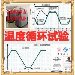 北京温度循环试验检测服务