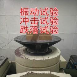 北京振动冲击试验检测服务