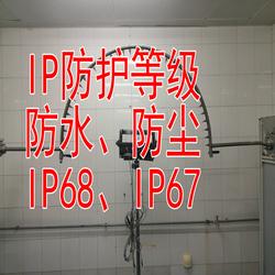 北京IP防护等级试验检测服务