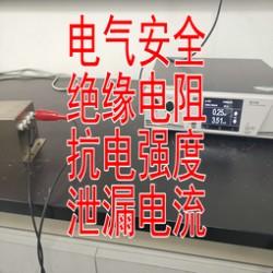 北京电气安全试验检测服务