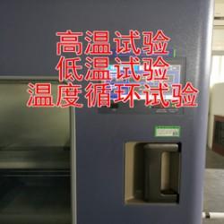 北京高低温环境试验检测服务
