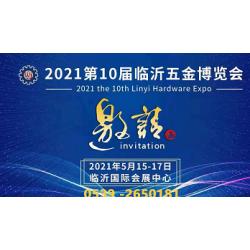 临沂五金展_2021第10届临沂五金博览会